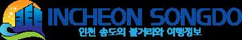 인천 송도 Logo