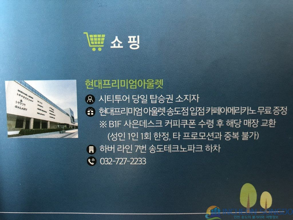 인천 투어버스 쇼핑쿠폰