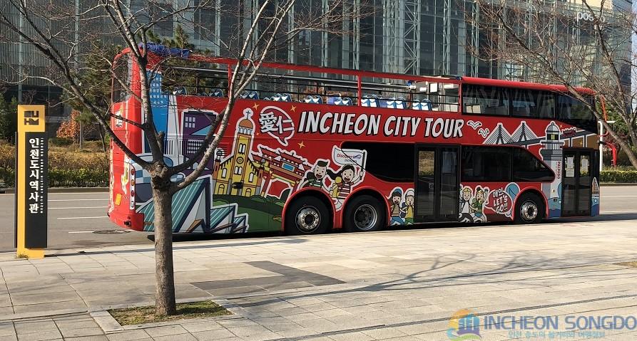 인천 시티 투어버스
